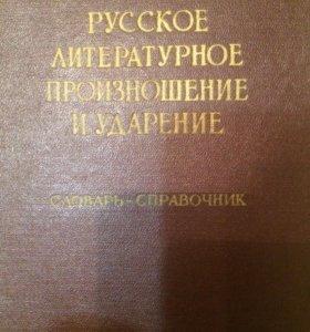 Словарь- справочник ударений