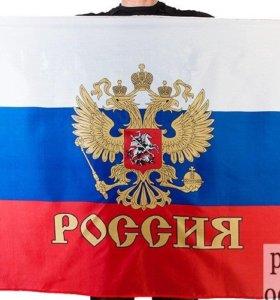 Флаг РФ России