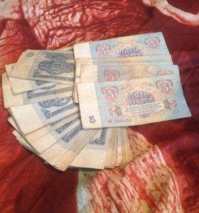 Деньги 5 рублей (СССР 1961 год)