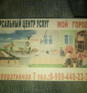 Универсальный центр услуг