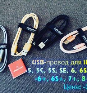 USB провод, зарядка для iPhone