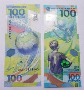 Банкнота Чемпионат мира 2018
