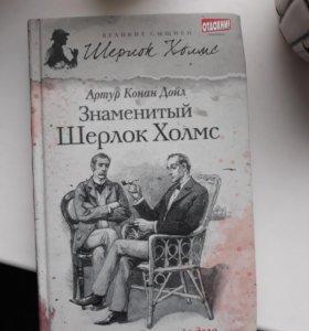 """Знаменитый Шерлок Холмс"""