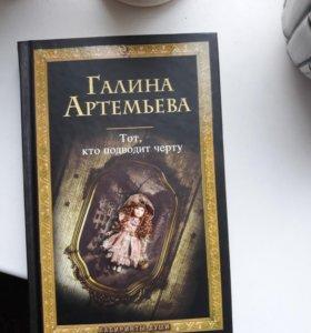 2 художественные книги