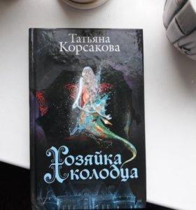Две книги современных фантастов