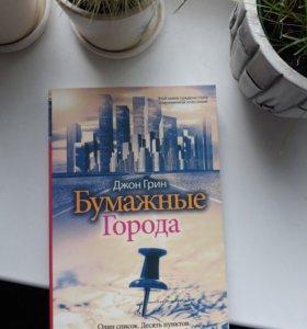 Две книги Джона Грина