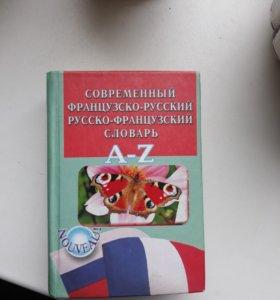 Карманный словарь