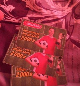 Подарочные карты на 6000 т