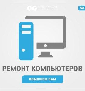 Ремонт компьютеров и ноутбуков, выезд бесплатный