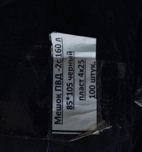 Мешки для мусора 120л160л240л