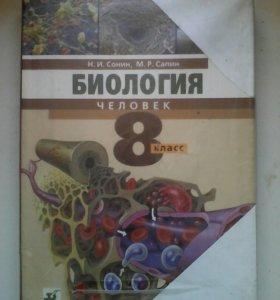 Учебники 7-8класс