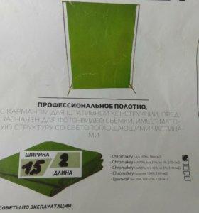 Хромакей зеленый фон