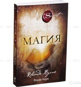 """Книга """"Магия"""" (Ронда Берн)"""
