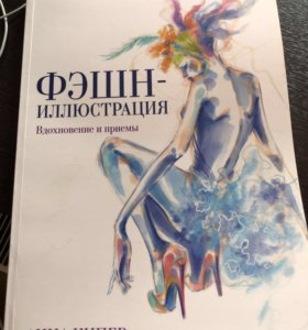Книга Фэшн-иллюстрация Анна Кипер