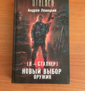 Книга Сталкер Новый выбор Оружия