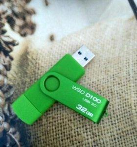 Флешка 32 Гб USB 3.0 для телефона и компьютера