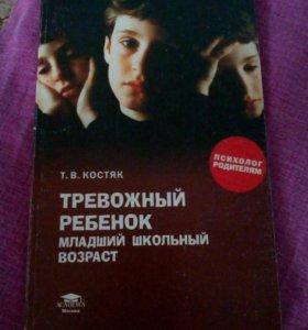 Книга тревожный ребенок