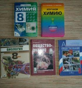 ДЁШЕВО МНОГО УЧЕБНИКОВ 8-11 класс