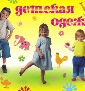Детская одежда «Trend kids»