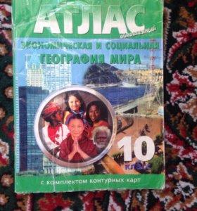 Атлас 10 класс!!!