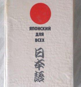 Японский для всех