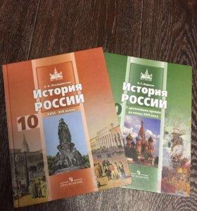 Учебники «История России», 10 класс, просвещение