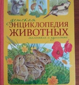 Увлекательная книга