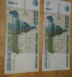 Комплект банкнот 10000 и 5000 1995 года
