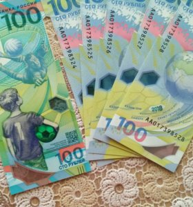 100 рублей чемпионат мира по футболу
