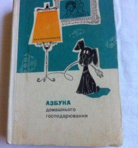 Азбука домашнього господарювання. СССР