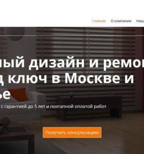 Сайт на тему ремонт квартир