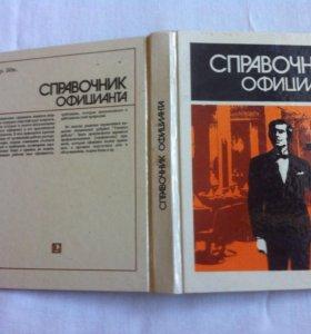 Справочник официанта. СССР