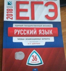 Кимы варианты русский ЕГЭ 2018