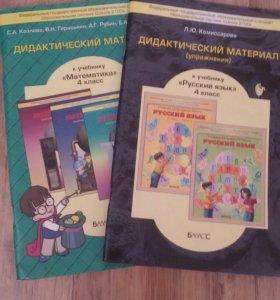Дидактический материал математика и русский 4класс