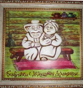"Гипсовая картина ""Бабушка с дедушкой рядышком..."""