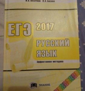 Пособие по русскому языку для подготовки к егэ