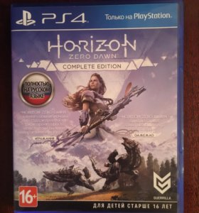 Horizon zero done