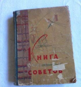 Книга полезных советов. СССР