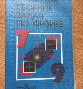 Сборник задач по физике 7-9