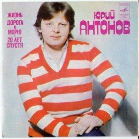 Пластинка Юрия Антонова, 1982 год.