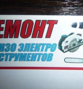 Ремонт элекро-бензо-инструмента