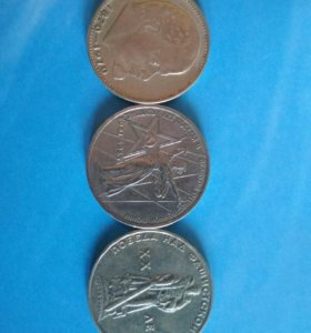 Монеты 1р советские