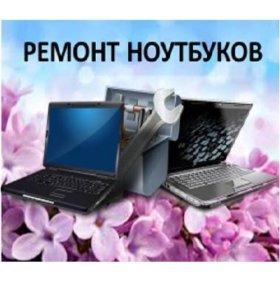 Ремонт ноутбуков, компьютеров, моноблоков