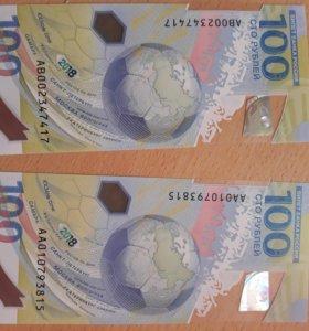 Банкнота 100 рублей 2018 г ЧМ ПО ФУТБОЛУ