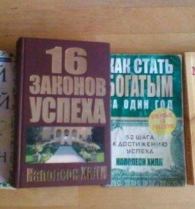 Наполеон Хилл 4 книги