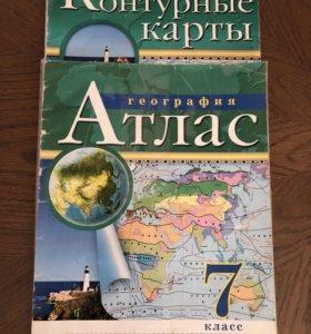 Атлас и контурная карта по географии за 7 класс