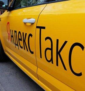 Водитель Яндекс Такси с личным а/м и на аренду