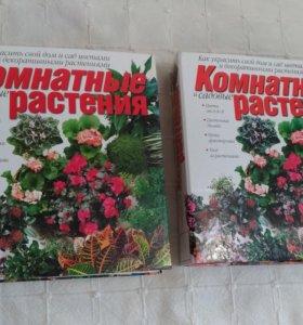 Журнал Комнатные растения