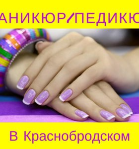 МАНИКЮР/ПЕДИКЮР