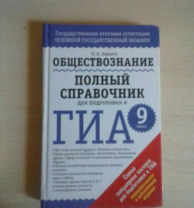 Справочник к ОГЭ по обществознанию